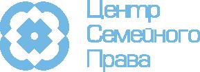 Центр семейного права